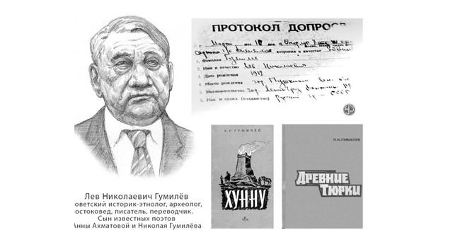 Лев Гумилев и Омск